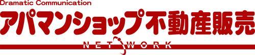 アパマンショップひたちなか店後藤商事の物件紹介サイト